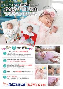 お宮参り・百日写真〜ニューボーン風が人気!