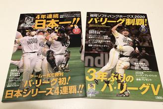 ⚾️福岡ソフトバンクホークス⚾️日本一おめでとうございます!