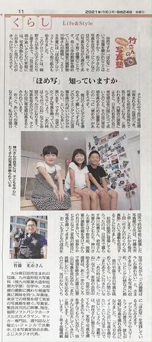 西日本新聞社さんにて「竹さんのわくわく写真塾」掲載開始!!